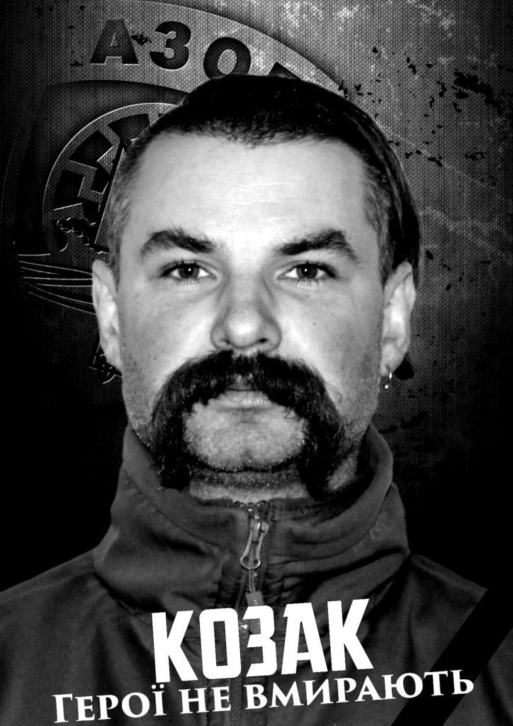 Пам'яті Козака