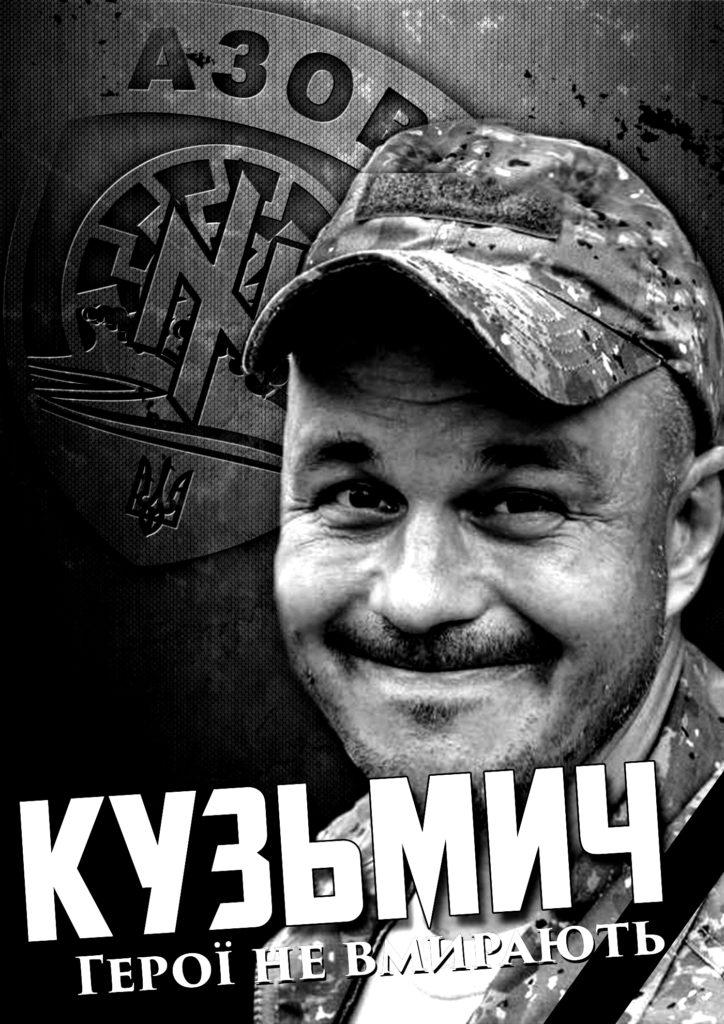 Чотири роки без Кузьмича. Пам'ятаємо!