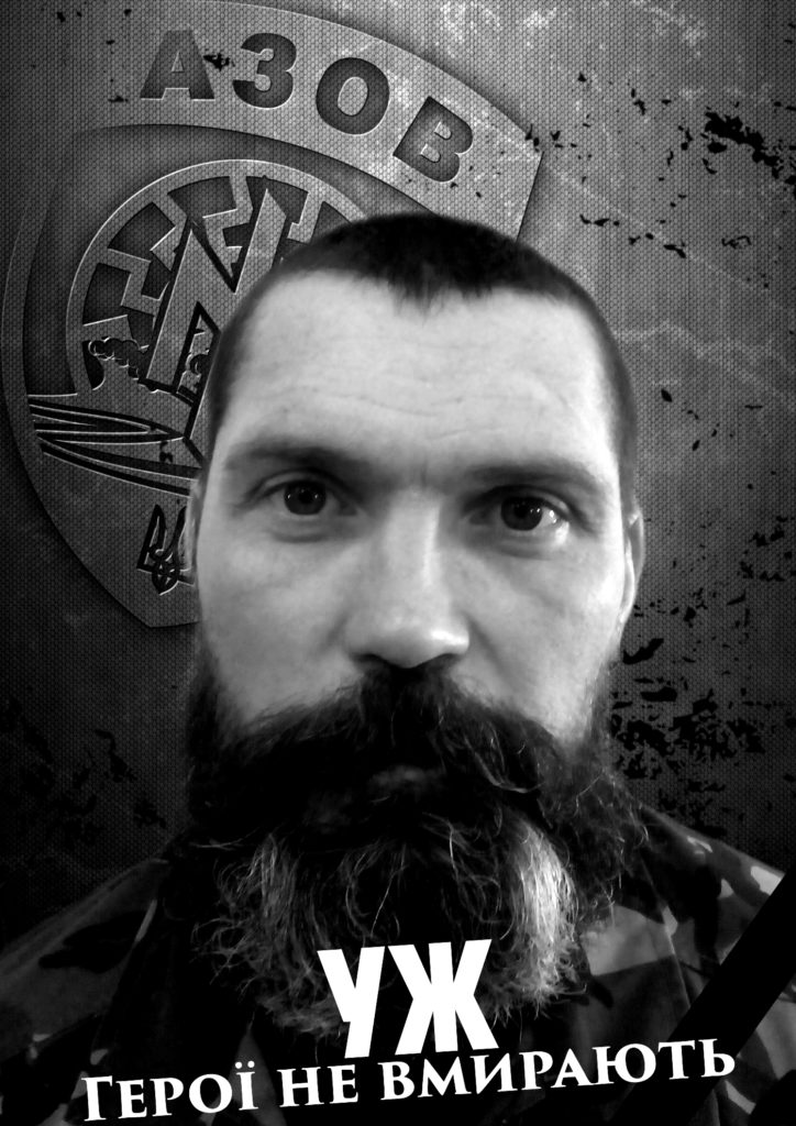 Степан Криворученко на псевдо «Уж».