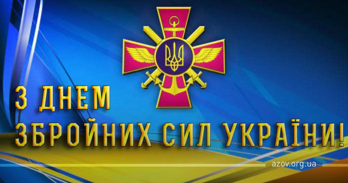 Тих, хто на варті миру, вітаємо з Днем Збройних сил України!