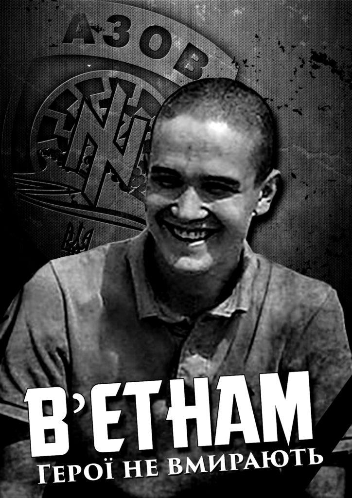 Згадуємо побратима В'єтнама, який загинув 28 грудня 2014-го. Помстимося!