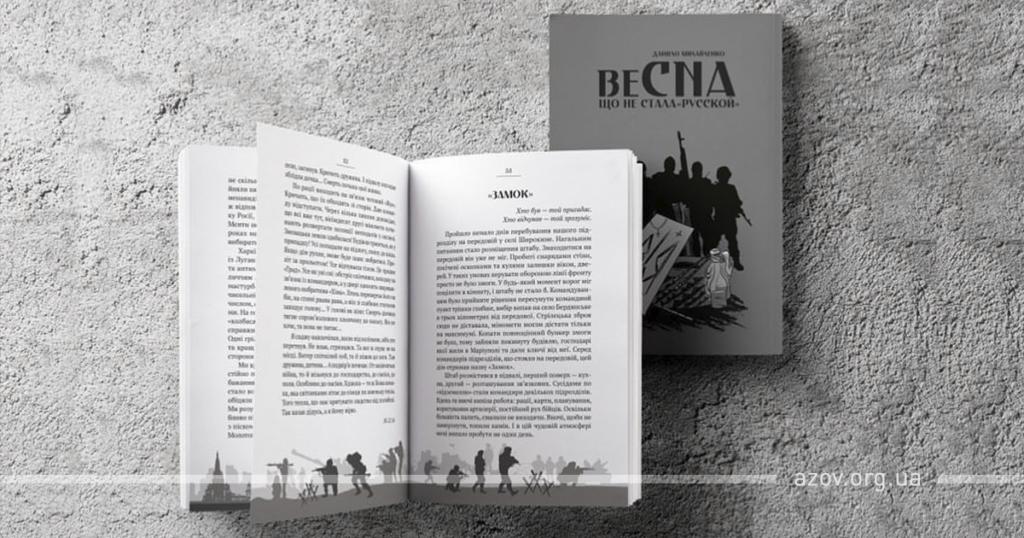 Картинки по запросу «Весна, что не стала «русской»