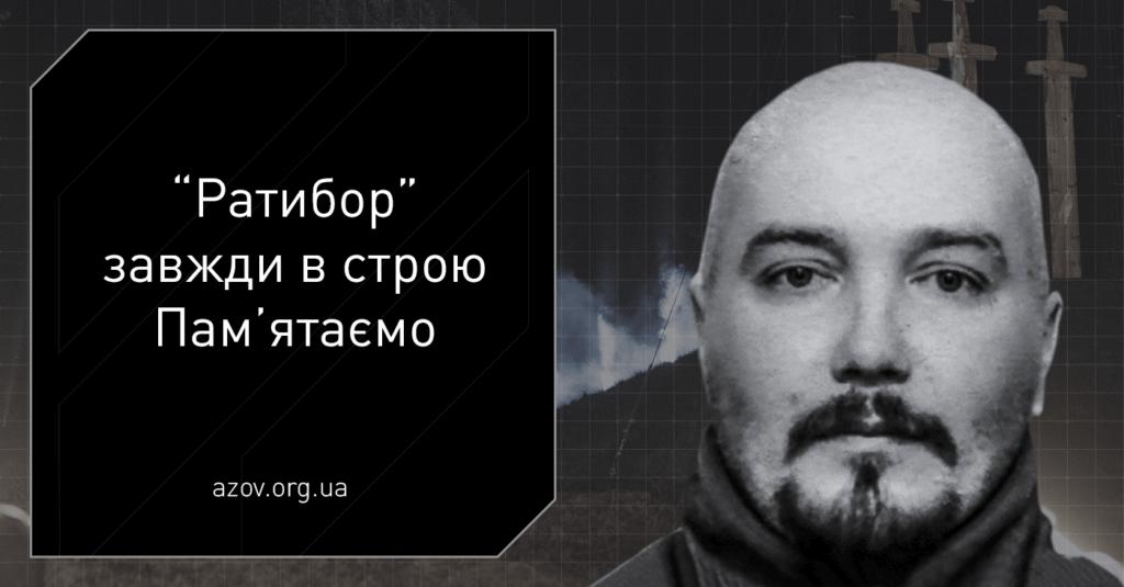 Борис Русаков РАТИБОР