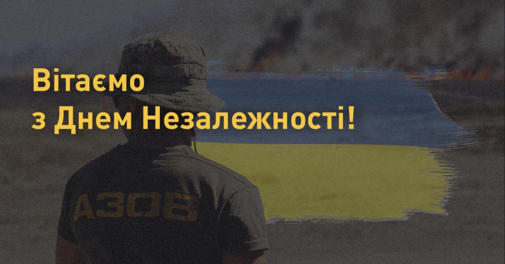 Азов вітає з Днем Незалежності