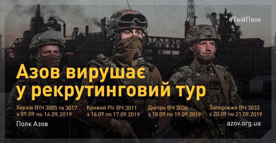 «Азов» вирушає у презентаційний тур