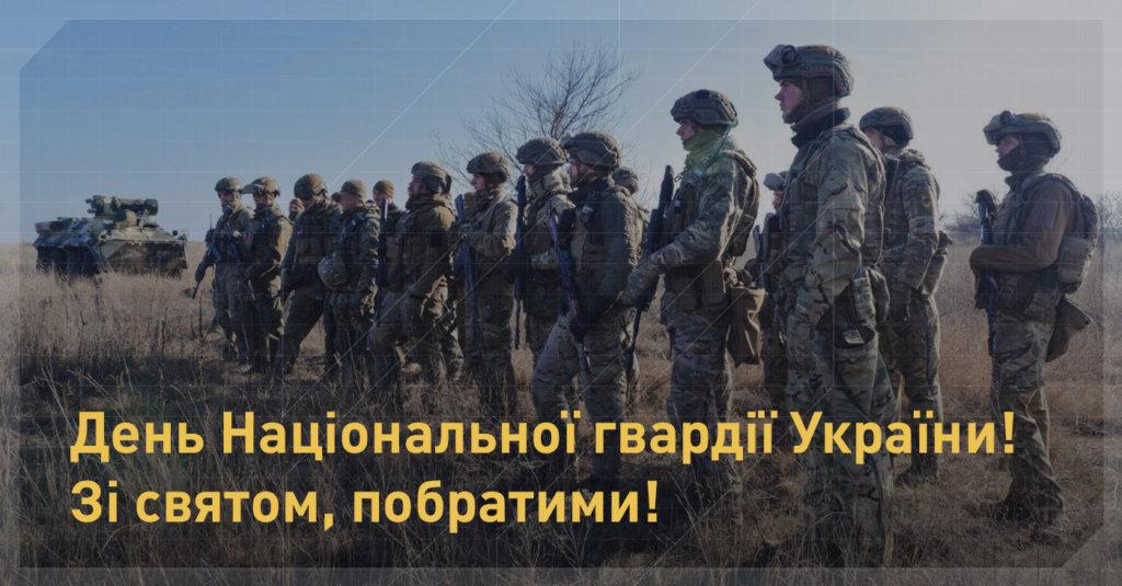 НГУ Національна гвардія України
