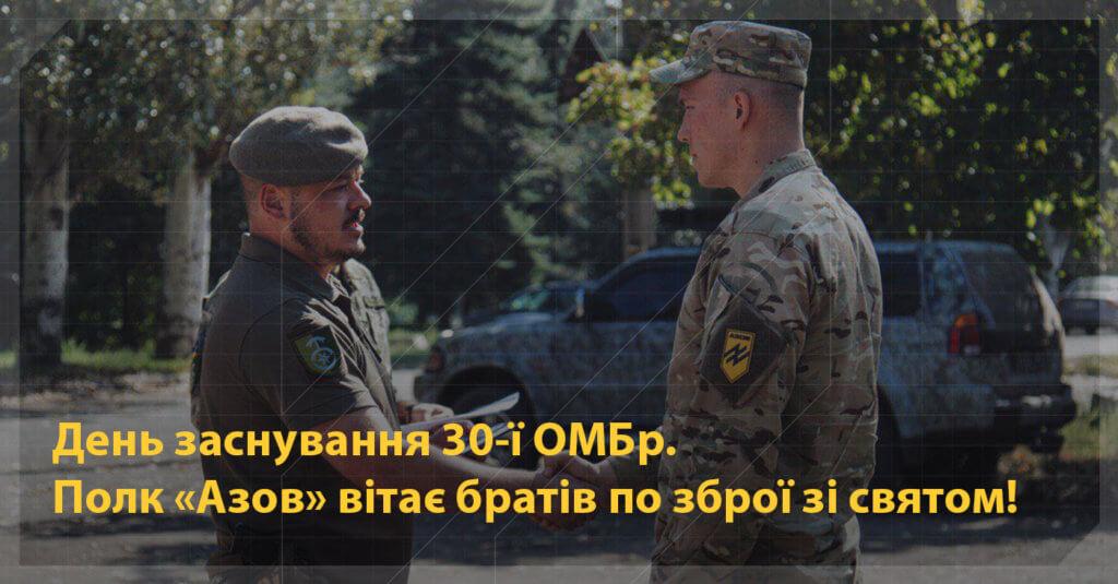 30 ОМБр