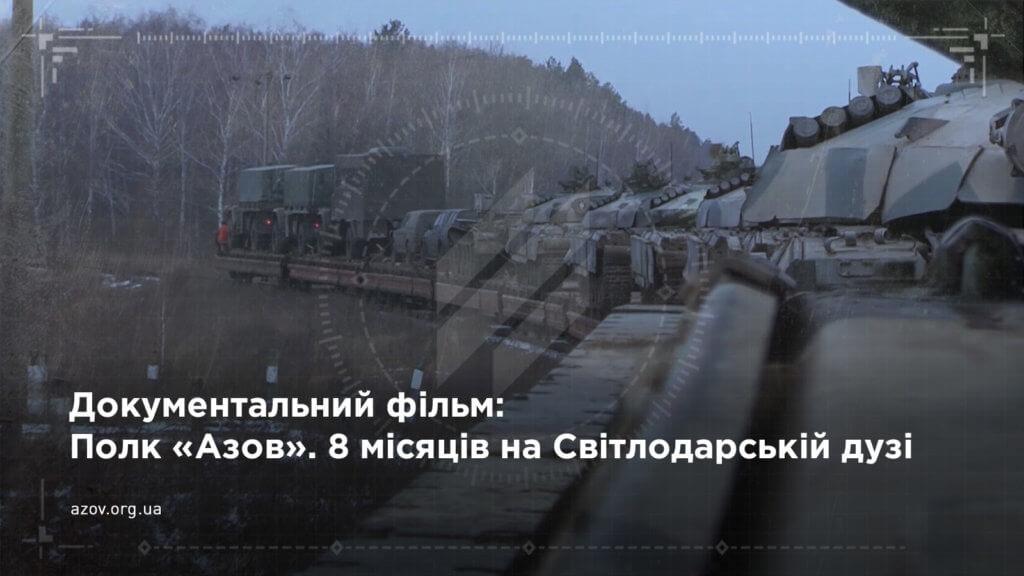 фільм Світлодарська дуга
