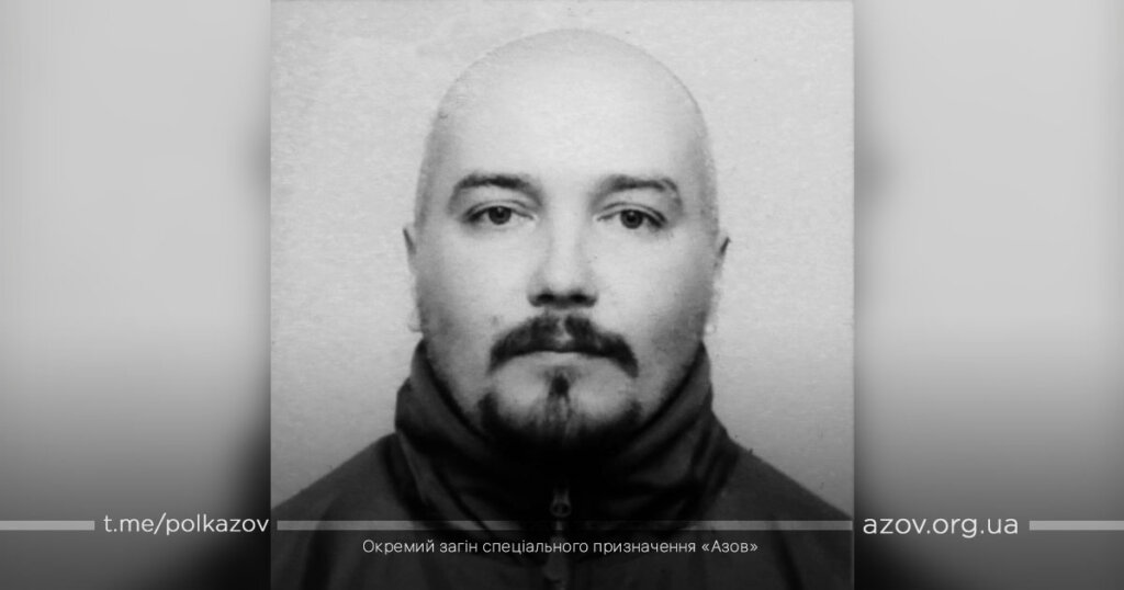 Ратибор загиблі Русаков Азов