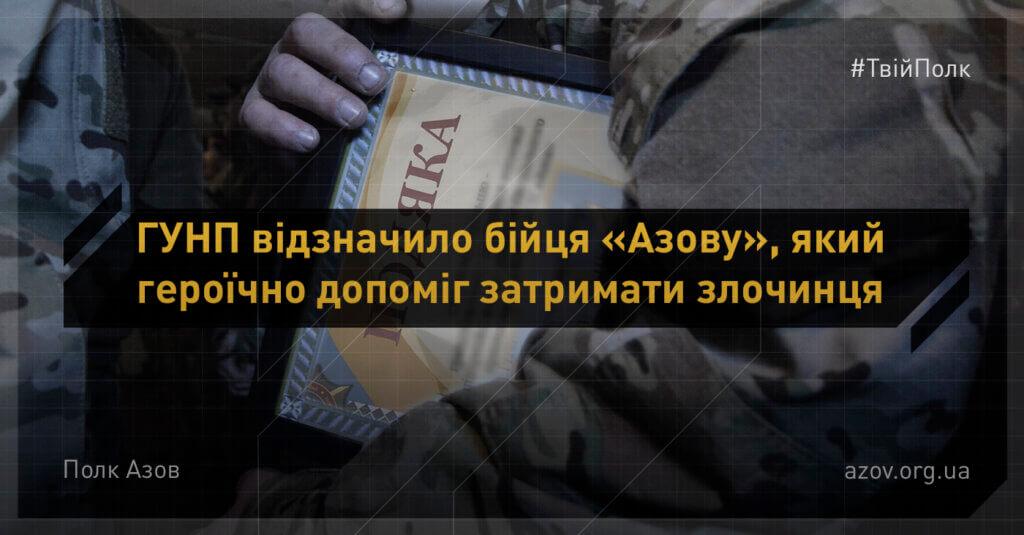 Крик подяка нагорода Азов ГУНП