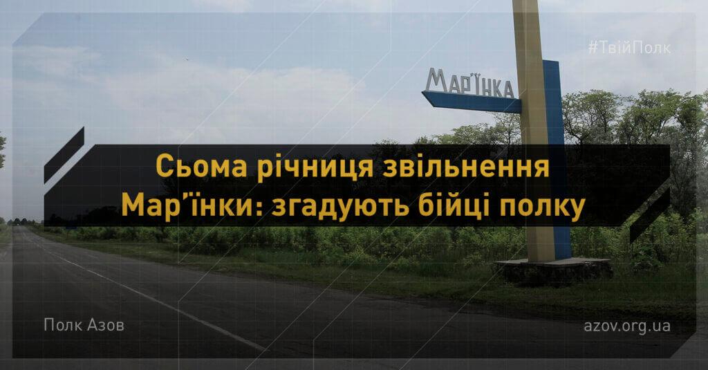 Мар'їнка річниця звільнення Азов
